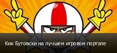 Кик Бутовски на лучшем игровом портале