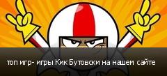 топ игр- игры Кик Бутовски на нашем сайте
