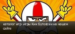каталог игр- игры Кик Бутовски на нашем сайте