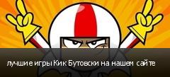 лучшие игры Кик Бутовски на нашем сайте