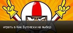 играть в Кик Бутовски на выбор