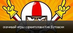скачивай игры сорвиголова Кик Бутовски