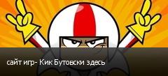 сайт игр- Кик Бутовски здесь