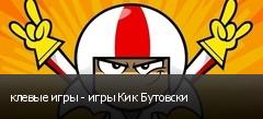 клевые игры - игры Кик Бутовски