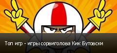 Топ игр - игры сорвиголова Кик Бутовски