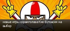 новые игры сорвиголова Кик Бутовски на выбор