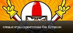 клевые игры сорвиголова Кик Бутовски