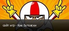 сайт игр - Кик Бутовски