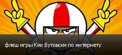 флеш игры Кик Бутовски по интернету
