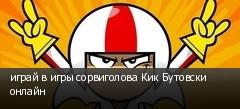 играй в игры сорвиголова Кик Бутовски онлайн