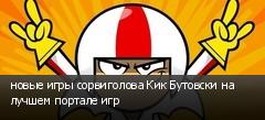 новые игры сорвиголова Кик Бутовски на лучшем портале игр