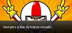 поиграть в Кик Бутовски онлайн