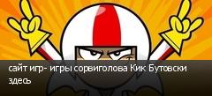 сайт игр- игры сорвиголова Кик Бутовски здесь