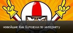новейшие Кик Бутовски по интернету