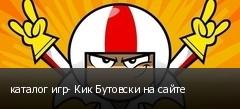 каталог игр- Кик Бутовски на сайте