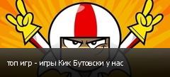 топ игр - игры Кик Бутовски у нас