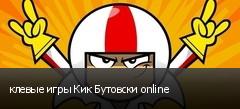 клевые игры Кик Бутовски online