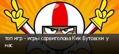 топ игр - игры сорвиголова Кик Бутовски у нас