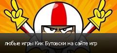 любые игры Кик Бутовски на сайте игр