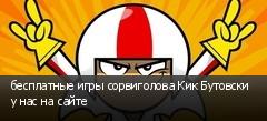 бесплатные игры сорвиголова Кик Бутовски у нас на сайте