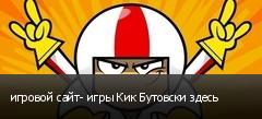 игровой сайт- игры Кик Бутовски здесь