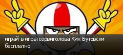 играй в игры сорвиголова Кик Бутовски бесплатно