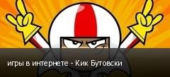 игры в интернете - Кик Бутовски