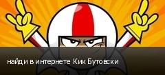 найди в интернете Кик Бутовски