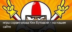 игры сорвиголова Кик Бутовски - на нашем сайте
