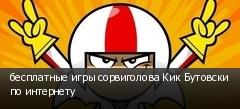 бесплатные игры сорвиголова Кик Бутовски по интернету