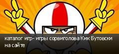 каталог игр- игры сорвиголова Кик Бутовски на сайте