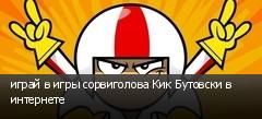 играй в игры сорвиголова Кик Бутовски в интернете