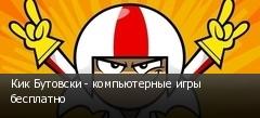 Кик Бутовски - компьютерные игры бесплатно