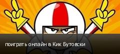 поиграть онлайн в Кик Бутовски