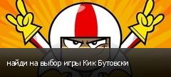 найди на выбор игры Кик Бутовски