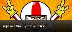играть в Кик Бутовски online