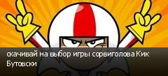 скачивай на выбор игры сорвиголова Кик Бутовски