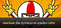 новейшие Кик Бутовски на игровом сайте