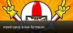 играй здесь в Кик Бутовски
