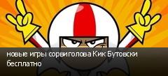 новые игры сорвиголова Кик Бутовски бесплатно
