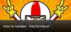 игры по жанрам - Кик Бутовски