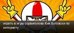 играть в игры сорвиголова Кик Бутовски по интернету