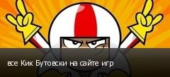 все Кик Бутовски на сайте игр