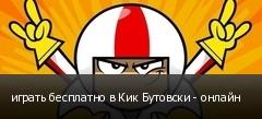 играть бесплатно в Кик Бутовски - онлайн