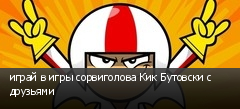 играй в игры сорвиголова Кик Бутовски с друзьями