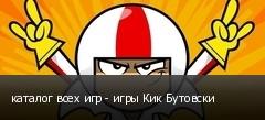 каталог всех игр - игры Кик Бутовски