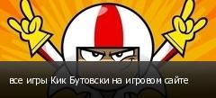 все игры Кик Бутовски на игровом сайте