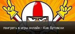 поиграть в игры онлайн - Кик Бутовски
