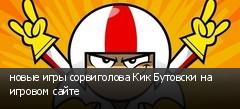 новые игры сорвиголова Кик Бутовски на игровом сайте