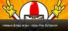 клевые флеш игры - игры Кик Бутовски